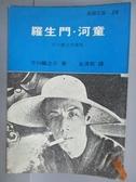 【書寶二手書T4/翻譯小說_OAE】羅生門﹒河童_芥川龍之介