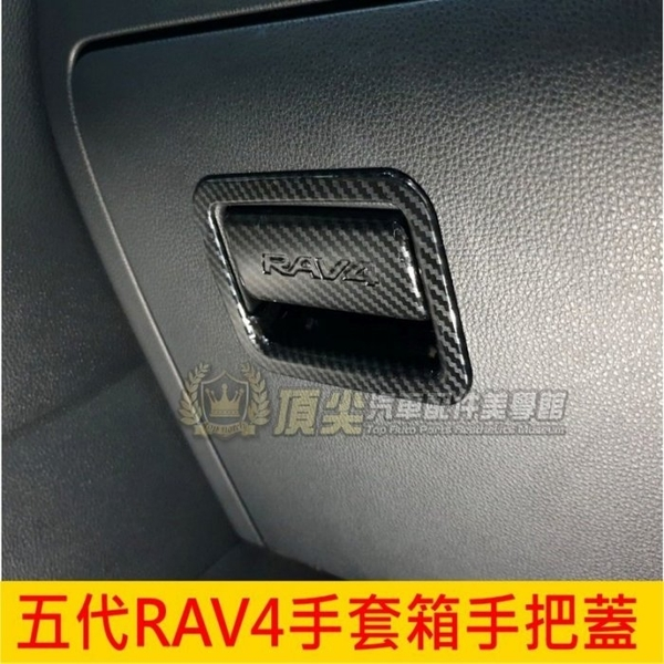 TOYOTA豐田【五代RAV4手套箱手把蓋】RAV4 5代卡夢內裝 把手框 裝飾條 碳纖維卡夢 車內配件