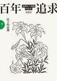 (二手書)百年追求:臺灣民主運動的故事(卷三)民主的浪潮
