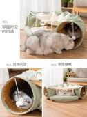 寵物窩 貓咪隧道貓窩滾地龍通道四季通用逗貓玩具可拆洗網紅貓床寵物用品 WJ【米家科技】