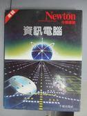【書寶二手書T4/科學_QFU】牛頓專輯-資訊電腦_民76