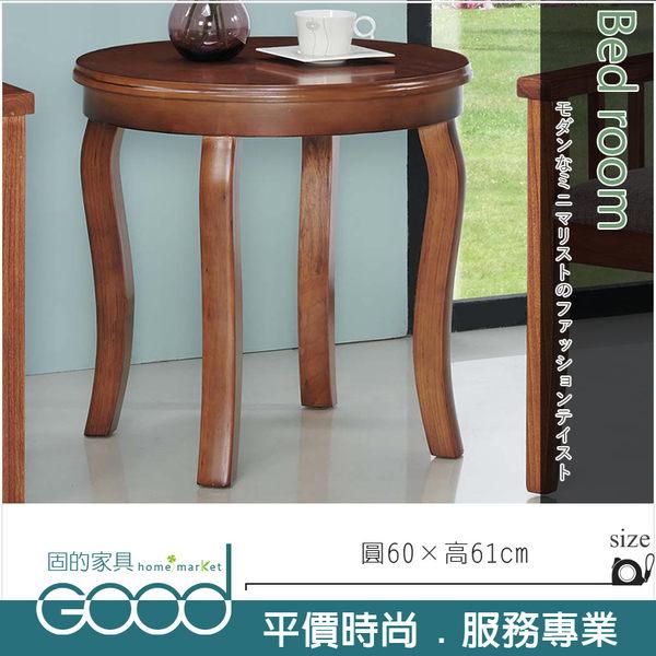 《固的家具GOOD》203-02-AA 圓型小茶几