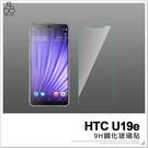 HTC U19e 鋼化玻璃 手機螢幕 玻璃貼 防刮 9H 鋼化 玻璃膜 非滿版 保護貼 半版 保貼 保護鋼膜