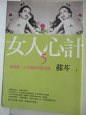 【書寶二手書T5/兩性關係_IMZ】女人心計5-被需要,才是最極致的幸福_蘇芩