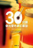 (二手書)30分鐘做出雙色夢幻果醬:56道經典果醬+12道果醬創意料理+6種貼心果醬..