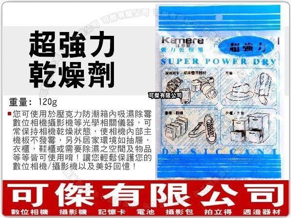 乾燥劑 超強力乾燥劑可用於相機攝影器材 抗潮防霉 一包12元 一包120g (30包以上以宅配寄送) 可傑