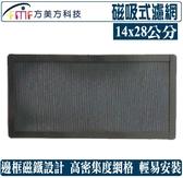 [地瓜球] 方美方科技 風扇濾網 磁吸式 14x28公分