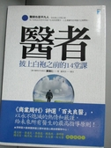 【書寶二手書T3/保健_HLR】醫者-披上白袍之前的14堂課_黃瑞仁