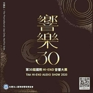 【停看聽音響唱片】【CD】2020年第三...