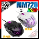 [ PCPARTY ] COOLER MASTER MM720 電競滑鼠 消光黑 消光白 MM-720-KKOL1 MM-720-WWOL1