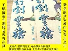二手書博民逛書店罕見幻劍靈旗(全二冊,88年一版一印)13037 梁羽生 崑崙出
