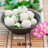 【海鮮主義】小脆丸(600g/包)