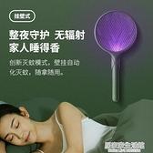 電蚊拍充電式家用超強小米滅蚊燈二合一滅蚊打蚊子拍電蒼蠅拍神器 居家家生活館