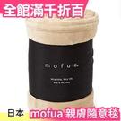 日本原裝 mofua 親膚隨意毯 超舒服 保暖防靜電 親膚毯 毛毯 高質感 方便攜帶【小福部屋】