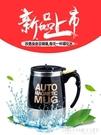 450ml磁化杯自動攪拌杯子磁力咖啡杯水杯電動懶人磁力黑科技奶粉 艾瑞斯居家生活