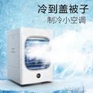 搖頭空調扇小型電風扇迷你冷風機可充電宿舍床上家用噴霧制冷靜音 快速出貨