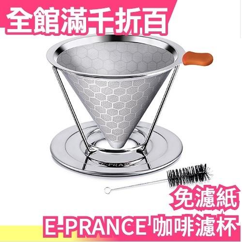 【4杯份】日本原裝 E-PRANCE 不用濾紙 咖啡濾杯 不鏽鋼 蜂巢狀 雙層 附清潔刷【小福部屋】
