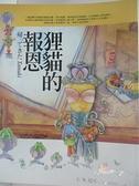 【書寶二手書T3/勵志_DP3】狸貓的報恩_張維君, C.W.尼可