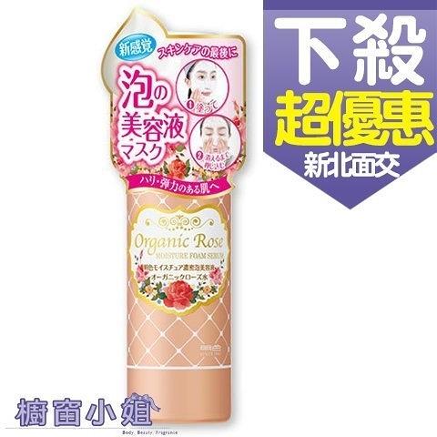 MEISHOKU 日本製 明色 濃密泡沫保濕精華液 60g