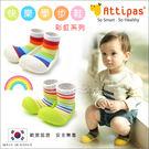 ✿蟲寶寶✿【韓國 Attipas】科學家送給寶寶的第一雙鞋 走路超easy 幼兒襪型學步鞋-彩虹系列