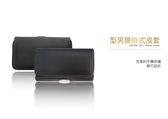 FEEL  腰掛式手機皮套手機皮套腰掛E680 M600 8250 GD88 V3 貝殼機