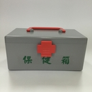 YASCO昭惠保健箱急救箱(小)-內含醫材 元氣健康館