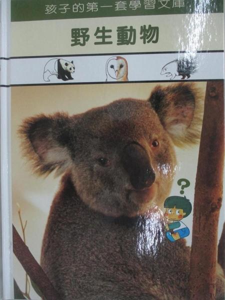 【書寶二手書T4/少年童書_DKZ】野生動物_孩子的第一套學習文庫