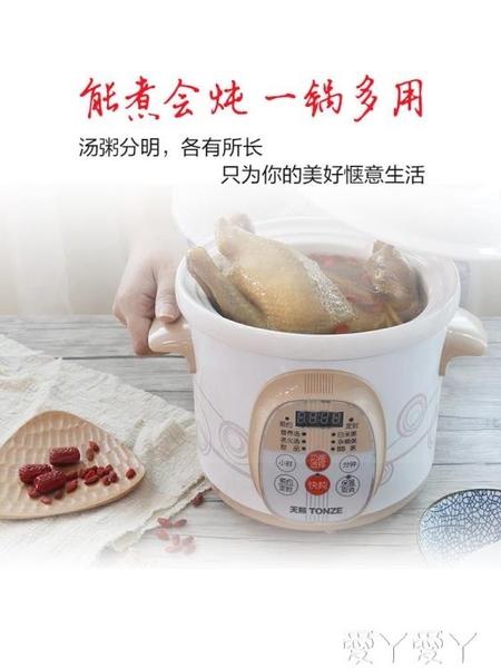 電燉鍋慢燉鍋煮粥寶白瓷2L家用煲燉湯鍋養生全自動熬粥鍋小型220VLX 愛丫
