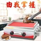 翔馬手抓餅機器商用燃氣扒爐烤魷魚烤冷面煤氣鐵板燒鐵板設備扒爐 小山好物