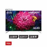 TCL 65C715 65吋 4K HDR Android C715系列 液晶電視 液晶顯示器 液晶 螢幕 顯示器 電視