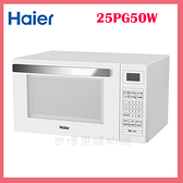 可刷卡◆Haier海爾 900W微電腦燒烤微波爐 25L 25PG50W◆台北、新竹實體門市