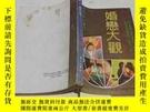 二手書博民逛書店罕見婚戀大觀Y237289 郭鴻 漓江出版社 出版1990