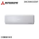【MITSUBISHI 三菱重工】4-6坪 變頻冷暖分離式冷氣 DXC/DXK35ZSXT-W 免運費/送基本安裝