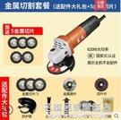 東成角磨機多功能切割機家用手砂輪旗艦店手磨機拋光打磨機磨光機 NMS名購居家