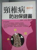 【書寶二手書T8/醫療_IMC】頸椎病防治保健書_吳海寬