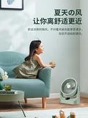 漫小白空氣循環扇家用臺式靜音渦輪對流電風扇夏天制冷宿舍辦公室 【夏日新品】