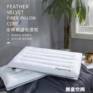 枕芯一對 家用全棉低枕頭薄枕護頸椎羽絲絨軟枕頭單人低枕芯一只 創意空間