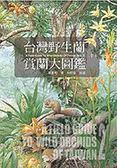 (二手書)台灣野生蘭─賞蘭大圖鑑(中)