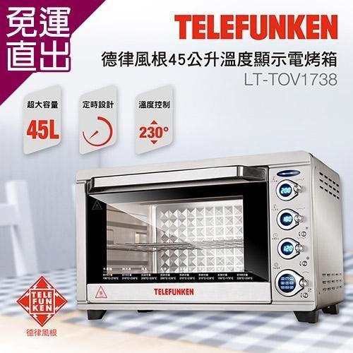 德國TELEFUNKEN 德律風根45公升溫度顯示烤箱 LT-TOV1738【免運直出】