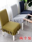 椅套 家用連體簡約酒店彈力凳子套飯店餐椅墊套裝餐桌椅子套罩布藝通用 【米家】
