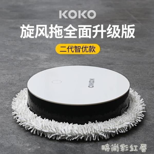 koko卡卡智能掃地機器人家用全自動擦地拖地一體洗地機仿手擦二代MBS「時尚彩紅屋」