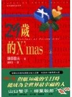 二手書博民逛書店 《29歲的X mas = Christmas at twenty-nine》 R2Y ISBN:9576432707│蕭照芳