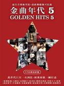 金曲年代5 西洋合輯 CD 免運 (購潮8)