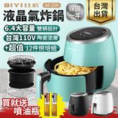 【H0134】《人氣熱銷!新色薄荷綠》比依液晶觸控氣炸鍋 12件組  6.4L 大容量氣炸鍋 電炸鍋 電烤爐