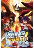 機甲英雄FIGHT!(02)