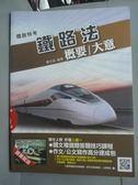 【書寶二手書T3/進修考試_QHI】鐵路法概要/大意_陳文欽