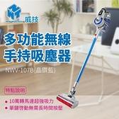 *~新家電錧~*【威技 NWV-107】多功能無線手持吸塵器