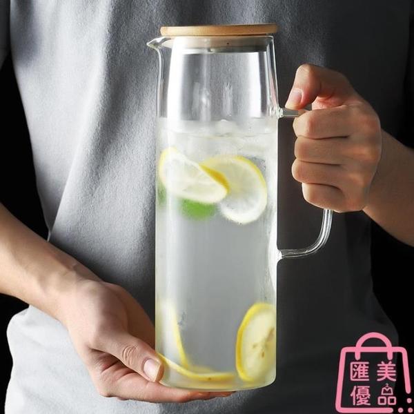 玻璃冷水壺檸檬扎壺套裝耐高溫泡茶壺涼白開水杯大容量涼水瓶【匯美優品】