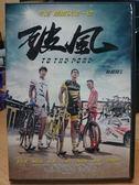影音專賣店-F13-063-正版DVD*國片【破風】-彭于晏*崔始源*竇驍