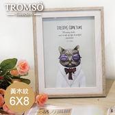 TROMSO品味時代德克木紋雙色6x8相框 黃木紋